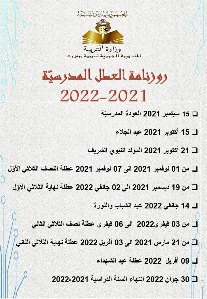العطل المدرسية للسنة الدراسية 2021-2022